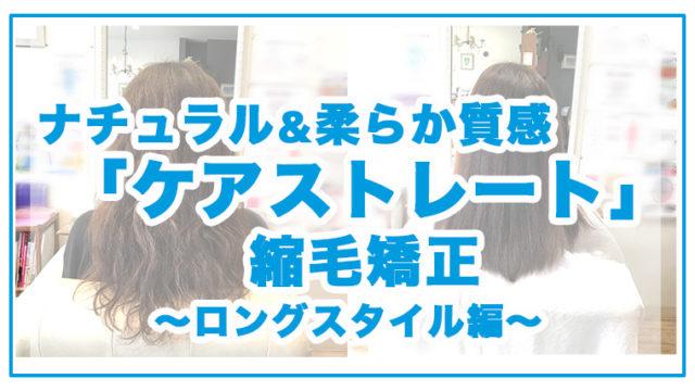 山形県天童市で柔らか自然な人気の縮毛矯正の紹介