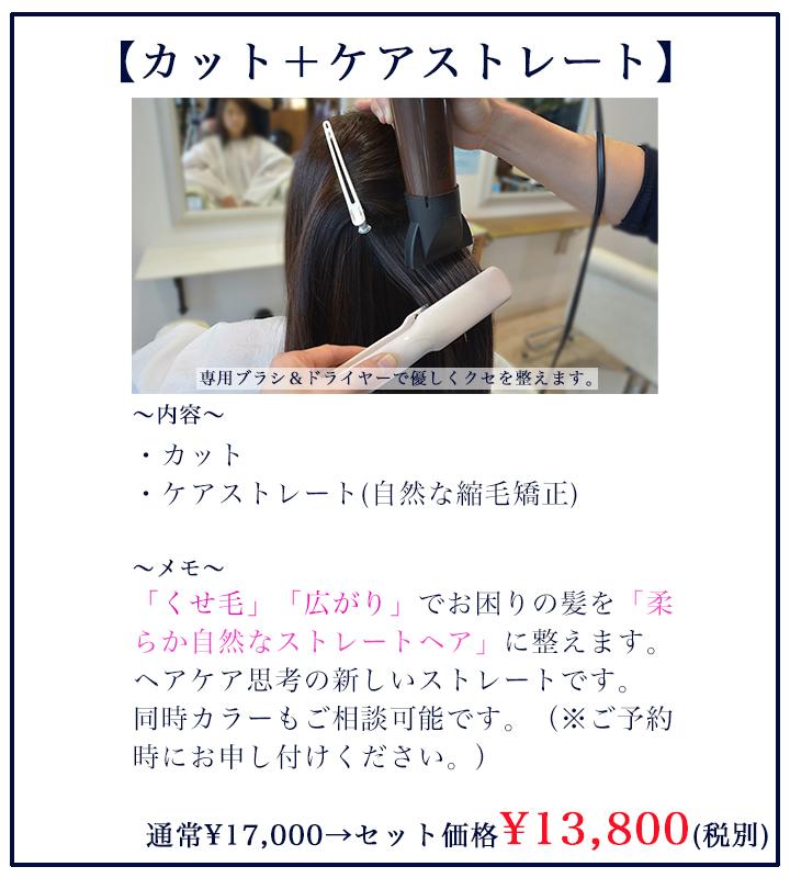 カット&ケアストレート¥13800(税別)