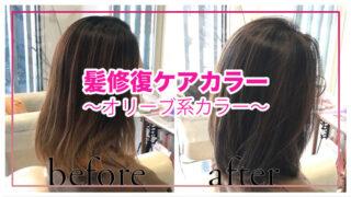 山形県天童市人気髪質改善カラー