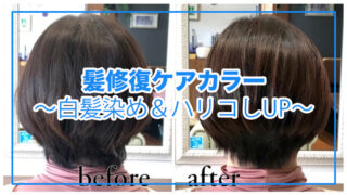 山形県天童市で人気美容室ココカラ髪質改善カラー