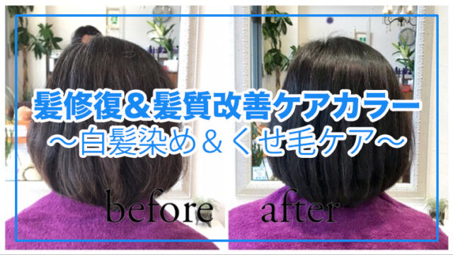 山形県天童市で人気の髪質改善カラー白髪染め