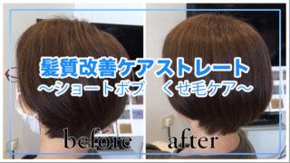 山形県天童市美容室ココカラ人気の自然な縮毛矯正