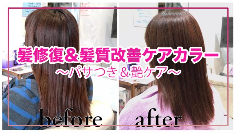 山形県天童市で人気の髪修復&髪質改善ケアカラー