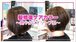 山形県天童市の人気美容室ココカラ髪修復カラー