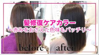 山形県天童市で髪質改善カラー